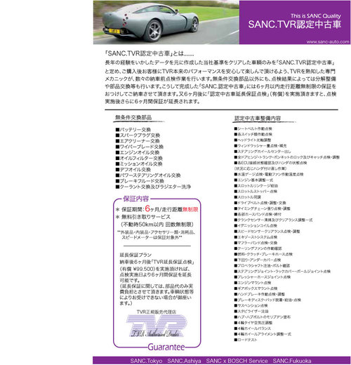 092tvr