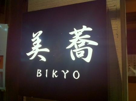 Bikyo